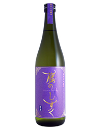 純米大吟醸酒「藤のしずく」